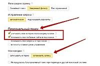 Нажмите на изображение для увеличения Название: персональный поиск.jpg Просмотров: 0 Размер:61.8 Кб ID:13910