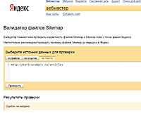 Нажмите на изображение для увеличения Название: Яндекс.Вебмастер - Валидатор файлов Sitemap.jpg Просмотров: 0 Размер:70.3 Кб ID:9130