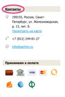 Нажмите на изображение для увеличения Название: Снимок экрана 2013-11-07 в 14.28.54.png Просмотров: 0 Размер:36.0 Кб ID:2765