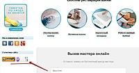 Нажмите на изображение для увеличения Название: «Новая Ванна» - Реставрация ванн и ремонт.jpg Просмотров: 0 Размер:88.7 Кб ID:9243
