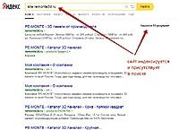 Нажмите на изображение для увеличения Название: сайт индексруется иприсутствует в поиске.jpg Просмотров: 0 Размер:94.0 Кб ID:15185