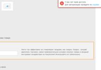 Нажмите на изображение для увеличения Название: нет прав доступа 2.png Просмотров: 0 Размер:21.7 Кб ID:23102