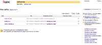 Нажмите на изображение для увеличения Название: Снимок экрана 2014-08-14 в 15.18.53.jpg Просмотров: 0 Размер:122.0 Кб ID:6261