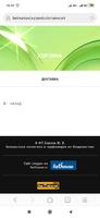 Нажмите на изображение для увеличения Название: Screenshot_2019-07-15-16-32-01-807_com.android.browser.jpg Просмотров: 0 Размер:70.8 Кб ID:21172