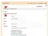 Нажмите на изображение для увеличения Название: контакты убрать галочку.jpg Просмотров: 0 Размер:59.1 Кб ID:10684