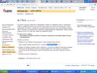 Нажмите на изображение для увеличения Название: Скриншот 2014-07-08 20.38.45.jpg Просмотров: 0 Размер:209.3 Кб ID:5810