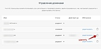 Нажмите на изображение для увеличения Название: удалить домен.jpg Просмотров: 0 Размер:51.4 Кб ID:12096