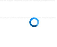 Нажмите на изображение для увеличения Название: Снимок экрана 2013-10-30 в 12.40.10.png Просмотров: 0 Размер:30.2 Кб ID:2663
