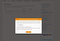 Нажмите на изображение для увеличения Название: домен основной.jpg Просмотров: 0 Размер:91.8 Кб ID:5631