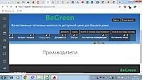 Нажмите на изображение для увеличения Название: bba0618Geocollect1_Vitocal_300-G_Pro_6E76F003-AED4-4C63-BD49-CDE086554FF0.jpg Просмотров: 0 Размер:102.7 Кб ID:20500