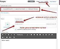Нажмите на изображение для увеличения Название: Моя компания - Услуги — Opera.jpg Просмотров: 0 Размер:75.1 Кб ID:9153