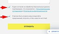 Нажмите на изображение для увеличения Название: 20190921 Вопрос НХ чекбокс в лид-форме скриншот 001.jpg Просмотров: 0 Размер:31.3 Кб ID:21709