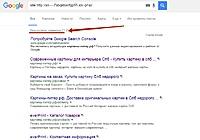 Нажмите на изображение для увеличения Название: сайт присутствует в поиске гугл.jpg Просмотров: 0 Размер:91.7 Кб ID:12710