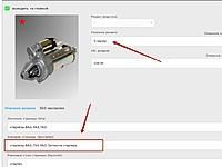 Нажмите на изображение для увеличения Название: стартеры ВАЗ, УАЗ, ГАЗ. - Mozilla Firefox.jpg Просмотров: 0 Размер:85.8 Кб ID:14327