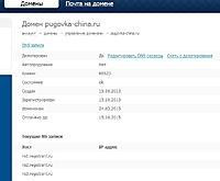 Нажмите на изображение для увеличения Название: домен.jpg Просмотров: 0 Размер:49.3 Кб ID:8554