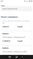 Нажмите на изображение для увеличения Название: Screenshot_2019-09-16-14-17-16-136_com.android.chrome.jpg Просмотров: 0 Размер:59.2 Кб ID:21646