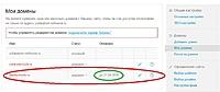Нажмите на изображение для увеличения Название: действие домена.jpg Просмотров: 0 Размер:93.3 Кб ID:8943