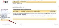 Нажмите на изображение для увеличения Название: Яндекс.Вебмастер - Подтверждение прав на сайт - Google Chr.jpg Просмотров: 0 Размер:94.8 Кб ID:9098