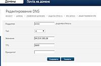 Нажмите на изображение для увеличения Название: домен3.jpg Просмотров: 0 Размер:39.0 Кб ID:8557