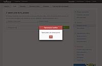 Нажмите на изображение для увеличения Название: Добавить домен.jpg Просмотров: 0 Размер:71.0 Кб ID:4320