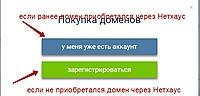 Нажмите на изображение для увеличения Название: домен.jpg Просмотров: 0 Размер:80.9 Кб ID:10523