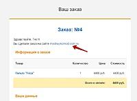 Нажмите на изображение для увеличения Название: заказ через основной сайт.jpg Просмотров: 0 Размер:69.0 Кб ID:11382