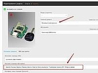 Нажмите на изображение для увеличения Название: кузовная электроника.jpg Просмотров: 0 Размер:96.9 Кб ID:14325