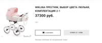 Нажмите на изображение для увеличения Название: Opera Снимок_2018-06-05_184625_ukladom.ru.png Просмотров: 0 Размер:127.9 Кб ID:18124