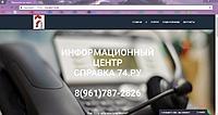 Нажмите на изображение для увеличения Название: Сайт.jpg Просмотров: 0 Размер:100.7 Кб ID:17155