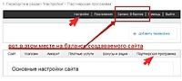 Нажмите на изображение для увеличения Название: Как создать партнерскую ссылку.jpg Просмотров: 0 Размер:57.8 Кб ID:9468