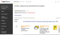Нажмите на изображение для увеличения Название: Ошибка.jpg Просмотров: 0 Размер:163.9 Кб ID:16978