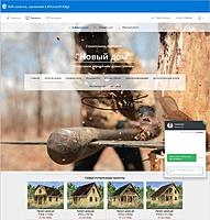 Нажмите на изображение для увеличения Название: Microsoft-Edge-Web-Notes-Новый-дом10725843.jpg Просмотров: 0 Размер:118.7 Кб ID:13216
