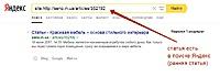 Нажмите на изображение для увеличения Название: статья присутствует в поиске яндекс 18 июня.jpg Просмотров: 0 Размер:60.0 Кб ID:15275