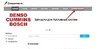 Нажмите на изображение для увеличения Название: Запчасти Bosch, Denso, Cummins, Hols.jpg Просмотров: 0 Размер:57.9 Кб ID:9269