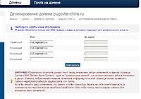 Нажмите на изображение для увеличения Название: домен1.jpg Просмотров: 0 Размер:96.2 Кб ID:8555