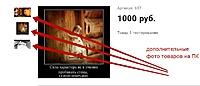Нажмите на изображение для увеличения Название: дополнительные фото товаров на ПК.jpg Просмотров: 0 Размер:70.4 Кб ID:13430