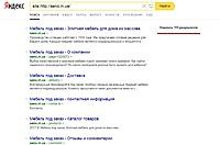 Нажмите на изображение для увеличения Название: sitehttpseno.in.ua — Яндекс нашлось 119*результатов.jpg Просмотров: 0 Размер:88.3 Кб ID:15263