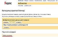 Нажмите на изображение для увеличения Название: Яндекс.Вебмастер - Валидатор файлов Sitemap - Google Chrome.jpg Просмотров: 0 Размер:75.5 Кб ID:9129