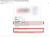 Нажмите на изображение для увеличения Название: Screenshot_2020-09-14 Почта Mail ru.jpg Просмотров: 0 Размер:101.9 Кб ID:23870