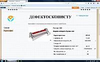 Нажмите на изображение для увеличения Название: Скрин просмотр.jpg Просмотров: 0 Размер:107.1 Кб ID:5158