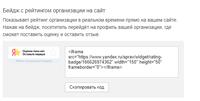 Нажмите на изображение для увеличения Название: 20191009 Вопрос НХ бейдж Яндекс скриншот 1.png Просмотров: 0 Размер:18.0 Кб ID:21892
