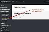 Нажмите на изображение для увеличения Название: Переобход страниц.jpg Просмотров: 0 Размер:76.6 Кб ID:14168