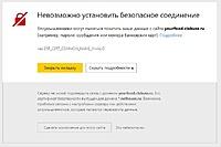 Нажмите на изображение для увеличения Название: SSL-Error-2.JPG Просмотров: 0 Размер:47.9 Кб ID:22590