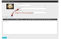 Нажмите на изображение для увеличения Название: сео для раздела.jpg Просмотров: 0 Размер:86.1 Кб ID:15021