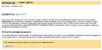 Нажмите на изображение для увеличения Название: Веб-мастер.jpg Просмотров: 0 Размер:100.5 Кб ID:7552