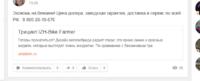 Нажмите на изображение для увеличения Название: Opera Снимок_2018-06-29_193537_ok.ru.png Просмотров: 0 Размер:27.2 Кб ID:18298