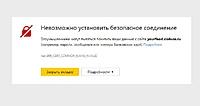 Нажмите на изображение для увеличения Название: SSL-Error.JPG Просмотров: 0 Размер:34.2 Кб ID:22587