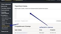 Нажмите на изображение для увеличения Название: переобход страниц.jpg Просмотров: 0 Размер:96.7 Кб ID:13629