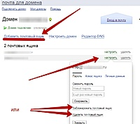 Нажмите на изображение для увеличения Название: настроит почту на домене.jpg Просмотров: 0 Размер:72.1 Кб ID:10992
