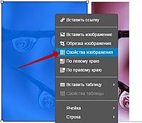 Нажмите на изображение для увеличения Название: свойства изображения.jpg Просмотров: 0 Размер:89.5 Кб ID:10762